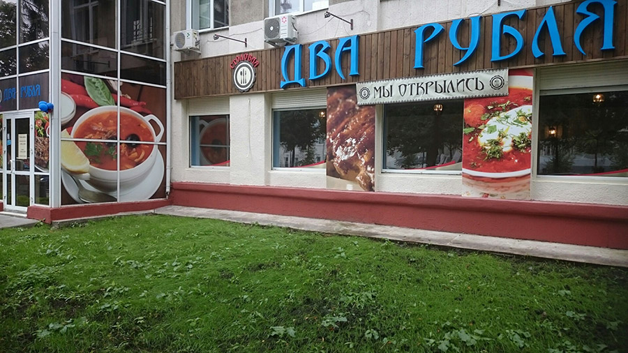 Два Рубля на Кольцовской